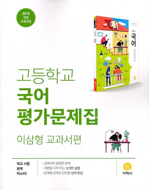 고등학교 국어 평가문제집 : 이삼형 교과서편 (2021년)