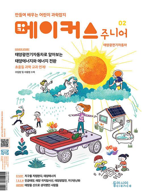 메이커스 주니어 02 : 태양광전기자동차