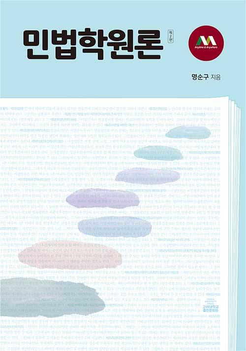 민법학 원론
