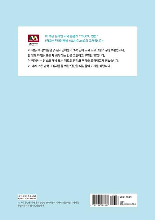 민법학원론 / 제2판