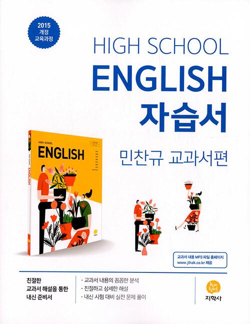 고등학교 영어 자습서 : 민찬규 교과서편 (2021년)