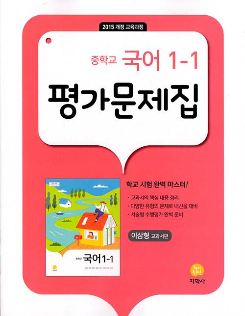 중학교 국어 1-1 평가문제집 이삼형 교과서편 (2021년)