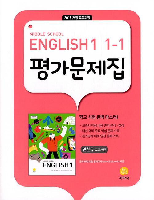 중학교 영어 1-1 평가문제집 민찬규 교과서편 (2021년)