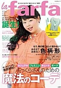 la farfa(ラ·ファ-ファ) (ぶんか社ムック) (ムック)