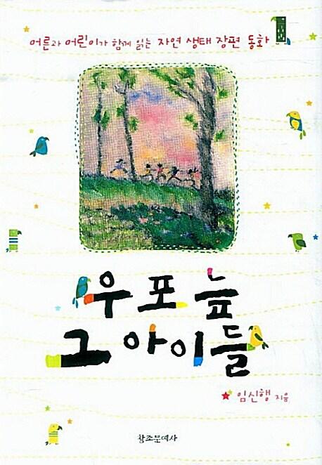 우포 늪 그 아이들