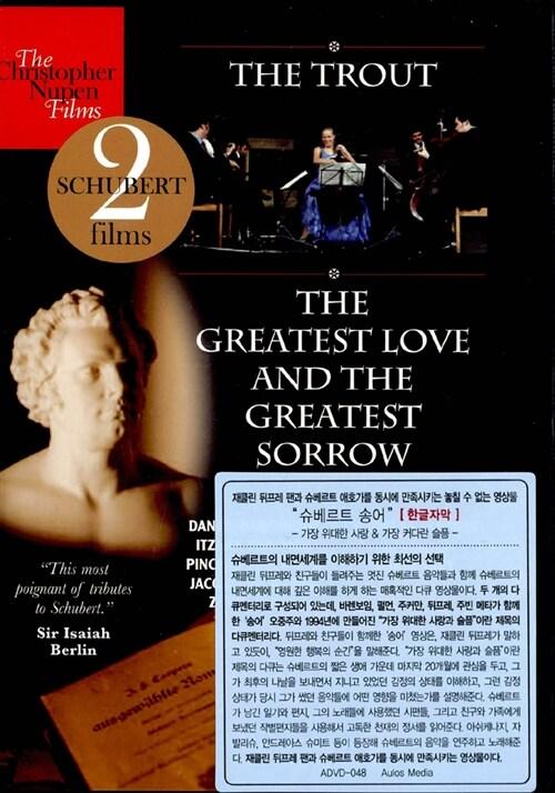 재클린 뒤프레와 친구들 - 가장 위대한 사랑과 슬픔 (슈베르트 송어 수록) [한글자막]
