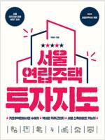 서울 연립주택 투자지도
