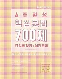 2021 이동기 4주완성 핵심문법 700제 단원별 정리 + 실전문제
