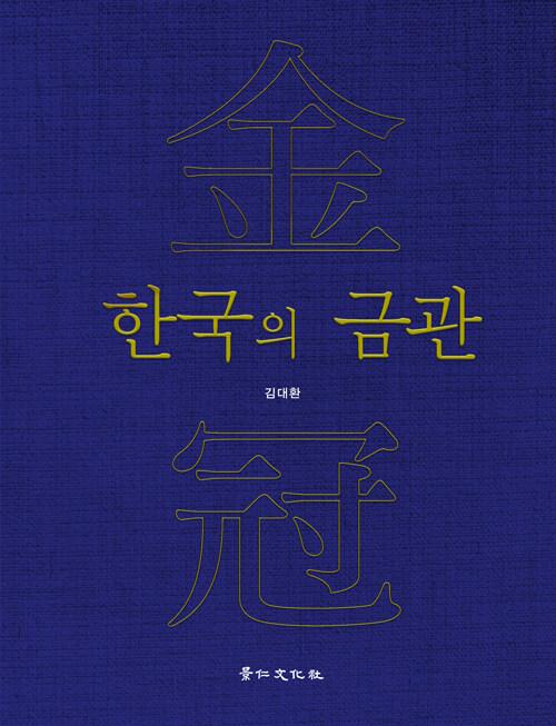 한국의 금관
