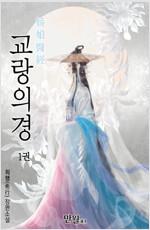 [세트] 교랑의경 (총25권/완결)