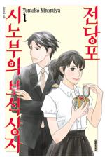 [고화질세트] 전당포 시노부의 보석상자 (총10권/미완결)