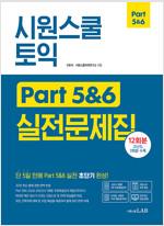 시원스쿨 토익 Part 5 & 6 실전문제집