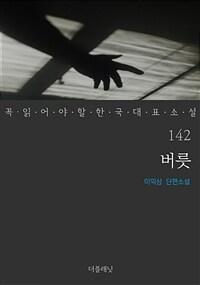 버릇 - 꼭 읽어야 할 한국 대표 소설 142