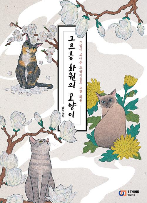 그르릉 화원의 고양이