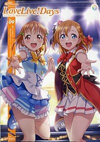 電擊 G's magazine (ジ-ズ マガジン) 2020年 11月號增刊 LoveLive!Days