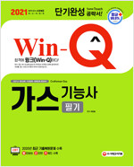 2021 Win-Q(윙크) 가스기능사 필기 단기완성