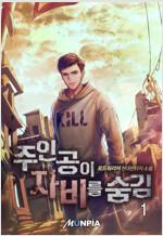 [세트] 주인공이 자비를 숨김 (총15권/완결)