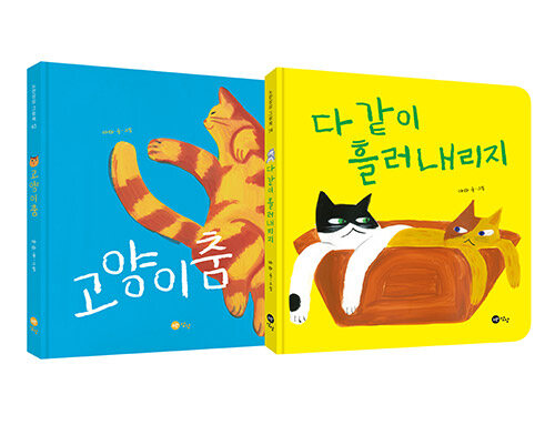 다 같이 고양이 세트 - 전2권