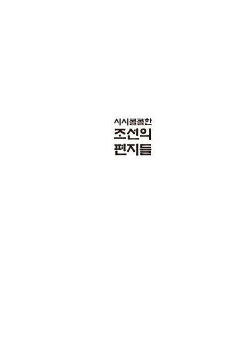시시콜콜한 조선의 편지들 : 편지왔습니다. 조선에서!