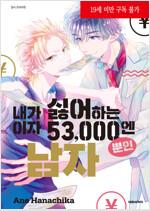 [고화질] [비애] 내가 싫어하는 이자 53,000엔뿐인 남자