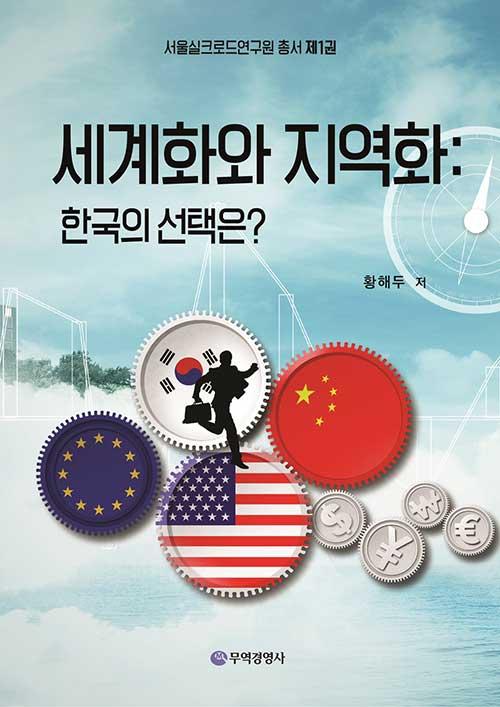 세계화와 지역화