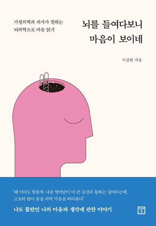 뇌를 들여다보니 마음이 보이네 : 가정의학과 의사가 전하는 뇌과학으로 마음 읽기