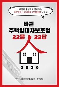 바뀐 주택임대차보호법 22문22답