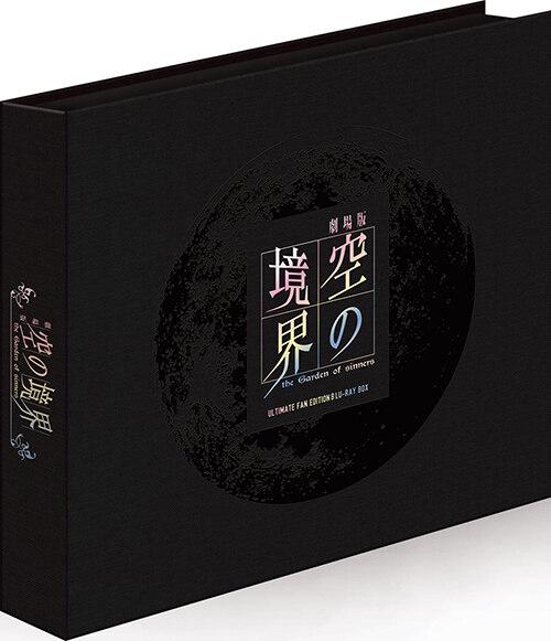 [블루레이] 극장판 공의 경계(1장~종장) + 미래복음 & 미래복음 extra chorus UFE (8disc)