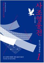 [세트] 사조영웅전 (총8권)