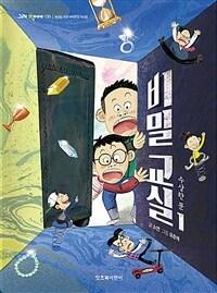 비밀 교실 1 : 수상한 문