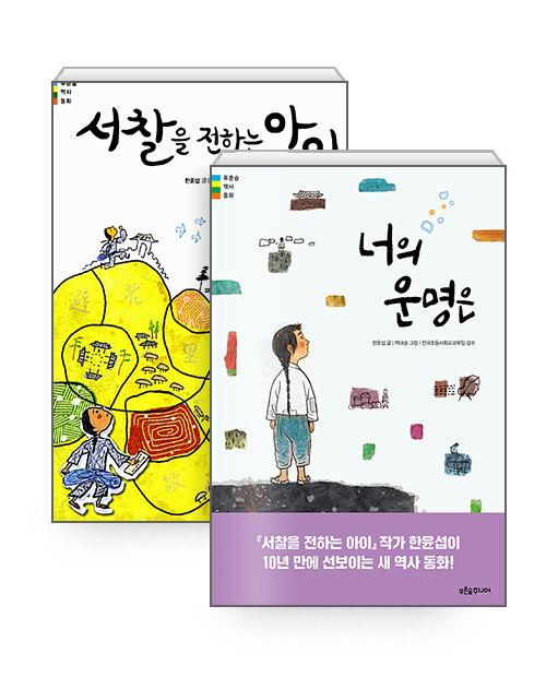 [세트] 너의 운명은 + 서찰을 전하는 아이 - 전2권