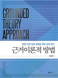 근거이론적 방법 : 현장 기반 이론 생성을 위한 질적 연구 : qualitative research method to create a site-based theory