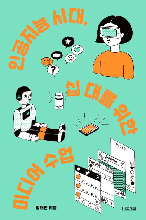 인공지능 시대, 십 대를 위한 미디어 수업