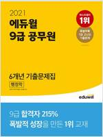 2021 에듀윌 9급 공무원 6개년 기출문제집 행정학