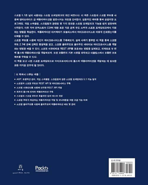 스프링 5 마스터 : 스프링 부트, 스프링 클라우드, 마이크로서비스, 리액티브, 코틀린까지 / 2nd ed