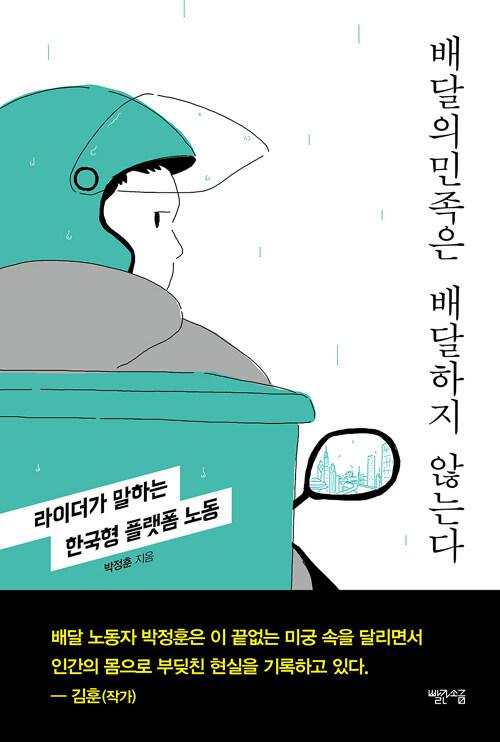 배달의민족은 배달하지 않는다 : 라이더가 말하는 한국형 플랫폼 노동
