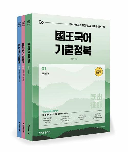 2021 국왕국어 기출정복 - 전3권
