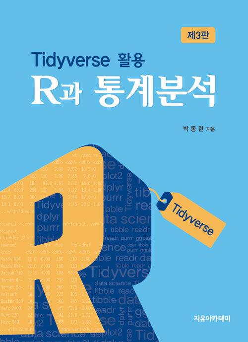 R과 통계분석 (tidyverse 활용)