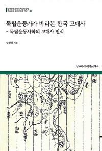 독립운동가가 바라본 한국 고대사 : 독립운동사학의 고대사 인식
