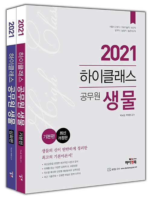 2021 하이클래스 공무원 생물 - 전2권
