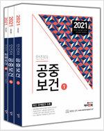 2021 안진아 공중보건 - 전3권