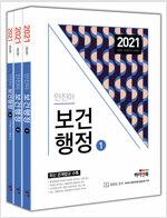 2021 안진아 보건행정 - 전3권