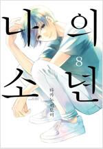 [고화질] 나의 소년 8