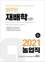 2021 엄주만 재배학(개론)
