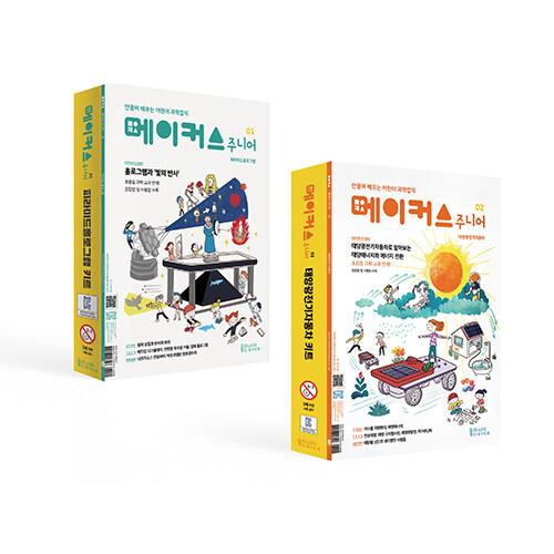 [세트] 메이커스 주니어 1~2 - 전2권