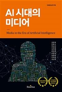 AI 시대의 미디어