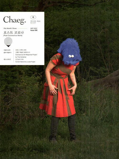 책 Chaeg 2020.9