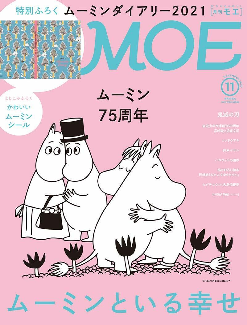 MOE(モエ) 2020年 11月號