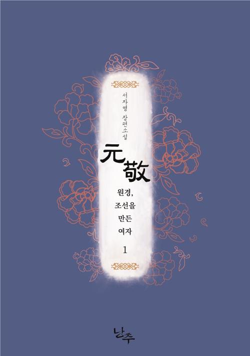 원경; 조선을 만든 여자 1