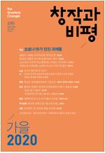 계간 창작과비평 1년 정기구독 (2020.가을 ~ 2021.여름)